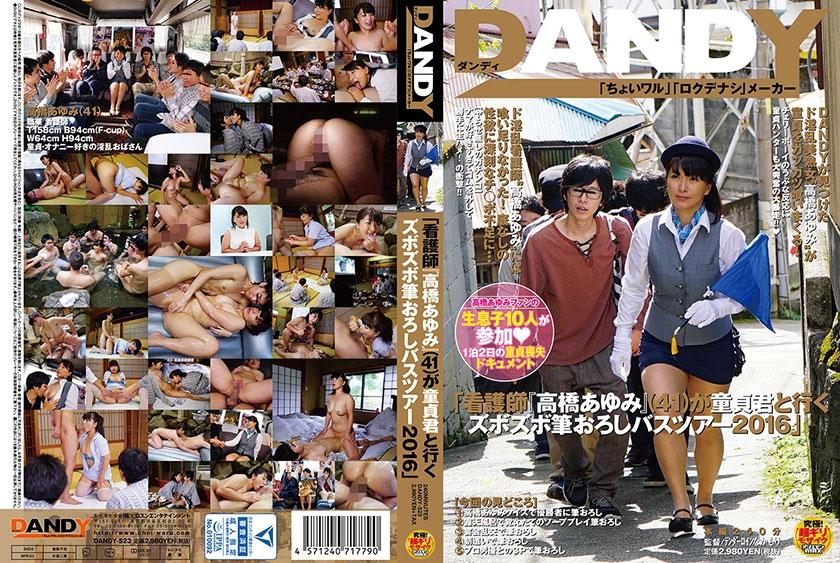 「看護師『高橋あゆみ』(41)が童貞君と行くズボズボ筆おろしバスツアー 2016」
