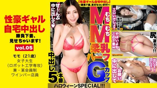 EMILY - 勝負下着、見せちゃいます!vol.05 - モモ 21歳 女子大生