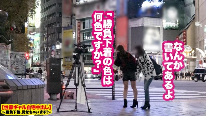 【狂ってるレベルでエロい】渋谷で捕獲した神乳Gカップギャルの自宅に突撃!!ギャルとっておきの勝負下着で悩殺ファック!!イってもイっても終わらない無限性欲に、監督すら引いた!!百戦錬磨の男優もギブアップ寸前!!??「神乳」と「性欲限界突破」を装備したLV.99ギャルが最強過ぎた!!!【性豪ギャル自宅中出し】勝負下着、見せちゃいます!vol.07-エロ画像-3枚目