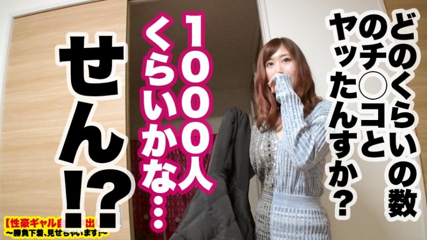 勝負下着、見せちゃいます!vol.11 – 伊藤さん 25歳 ち○ちんハンター_pic13
