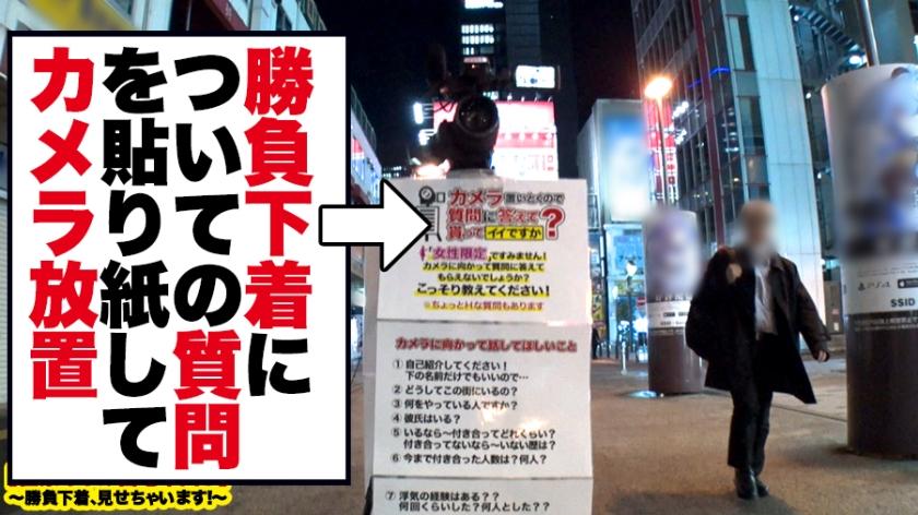 勝負下着、見せちゃいます!vol.11 – 伊藤さん 25歳 ち○ちんハンター_pic1