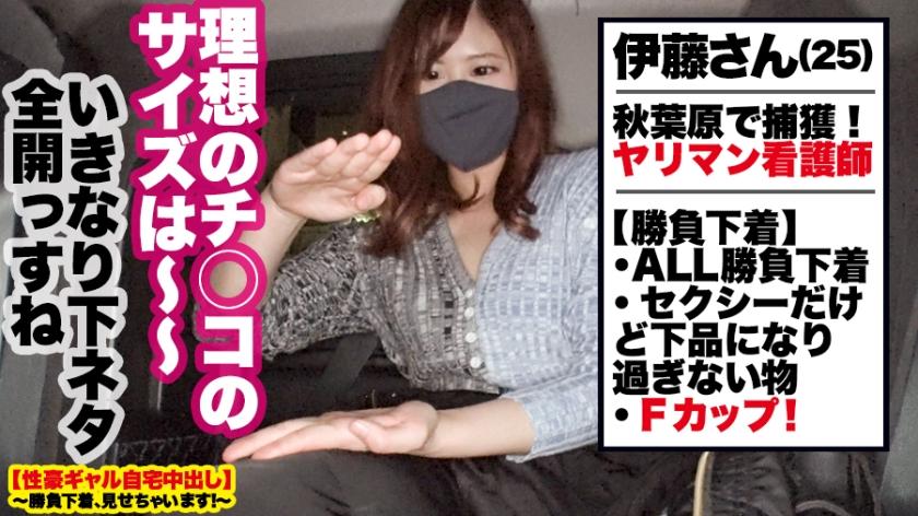 勝負下着、見せちゃいます!vol.11 – 伊藤さん 25歳 ち○ちんハンター_pic5