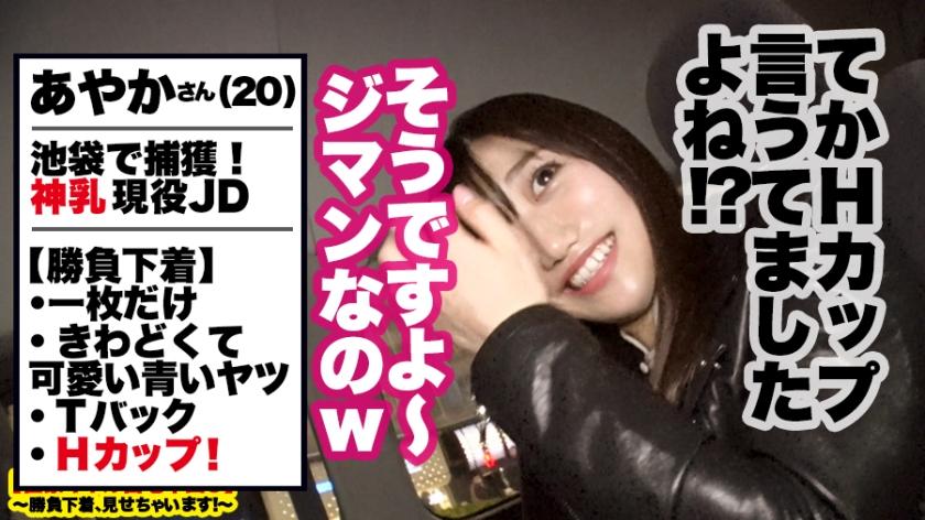 勝負下着、見せちゃいます!vol.12 – あやかさん 20歳 女子大生_pic7