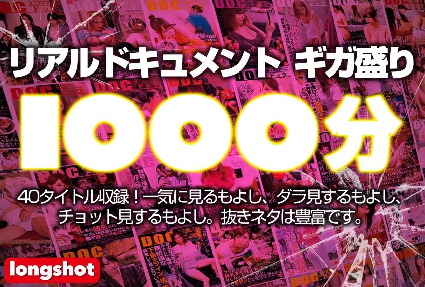 【配信専用作品】リアルドキュメント ギガ盛り1000分