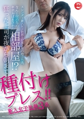 DOCP-286 A Slender New Female Employee And A Giant Boss On A Business Trip To A Rural Area. The Hotel I Stayed In Was A Shared Room! ?? Crazy Boss Seeds Press From Night To Morning!!