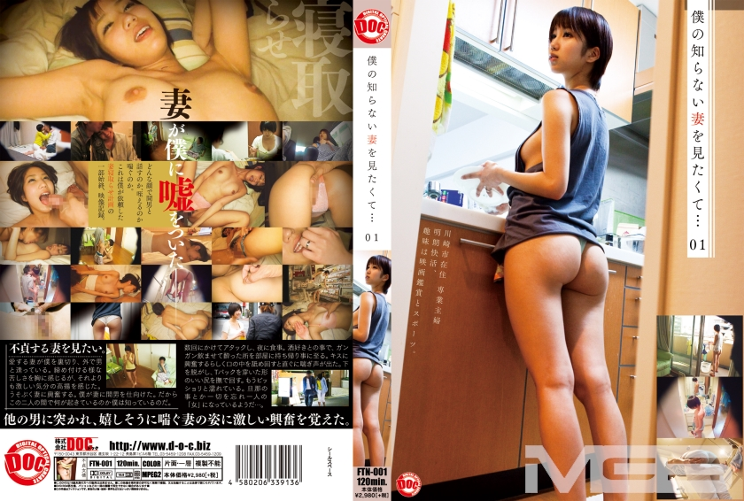 FTN-001 I want to see my wife I don't know … 01