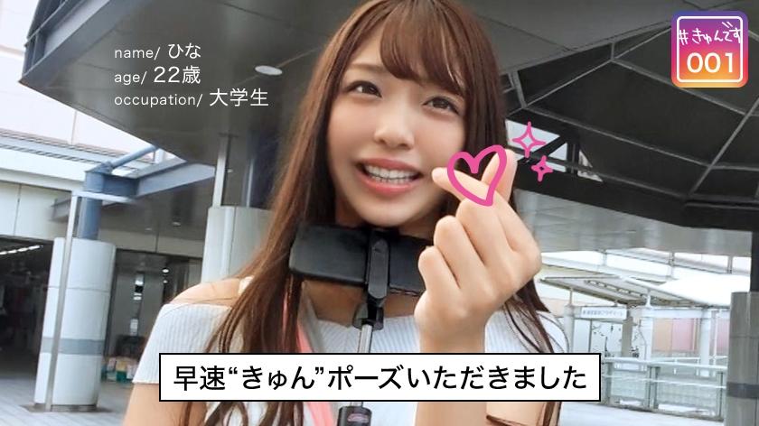 【配信専用】#きゅんです 001/ひな/22歳/大学生1
