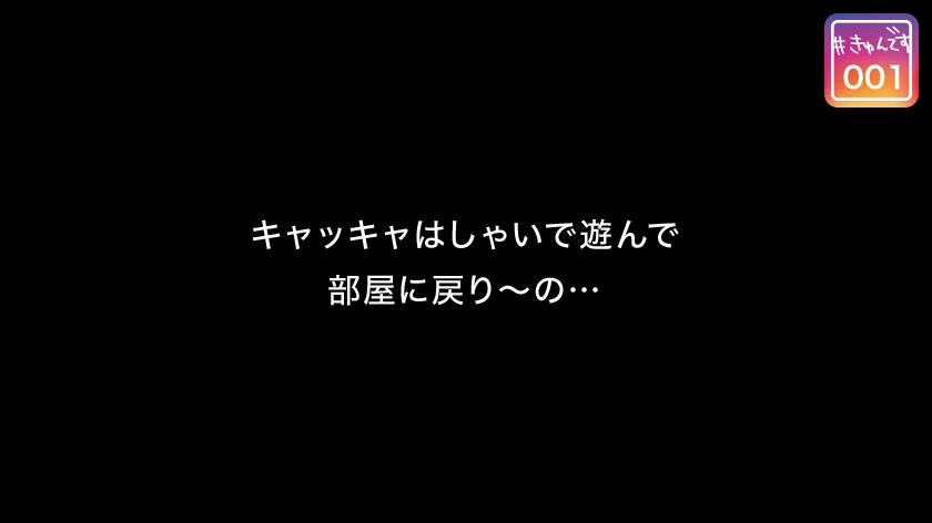 【配信専用】#きゅんです 001/ひな/22歳/大学生20