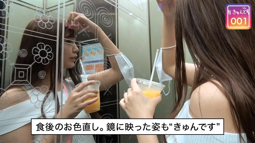 【配信専用】#きゅんです 001/ひな/22歳/大学生5