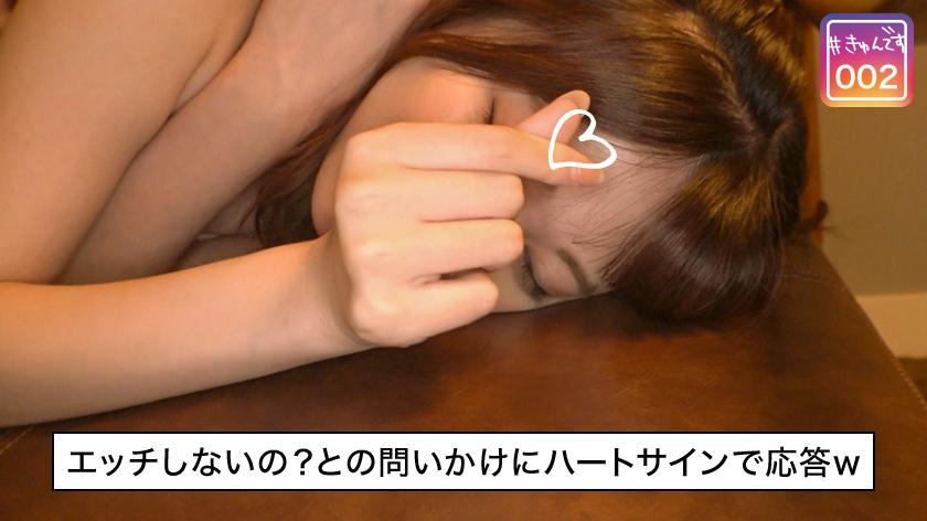 【配信専用】#きゅんです 002/さえこ/19歳/大学生11