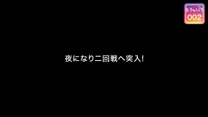 【配信専用】#きゅんです 002/さえこ/19歳/大学生24