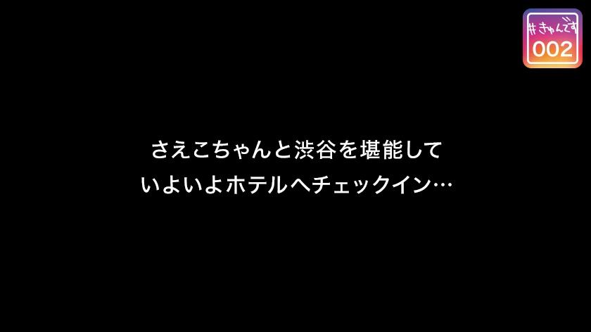 【配信専用】#きゅんです 002/さえこ/19歳/大学生9