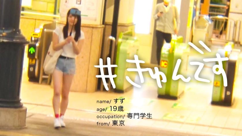 【配信専用】#きゅんです 003/すず/19歳/専門学生-エロ画像-1枚目