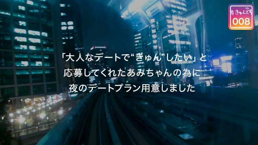 【配信専用】#きゅんです 008/あみ/22歳/OLのサンプル画像3