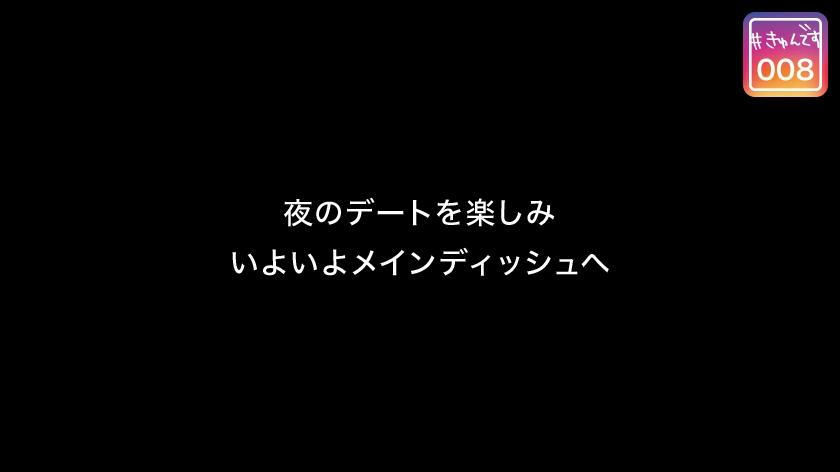【配信専用】#きゅんです 008/あみ/22歳/OLのサンプル画像7