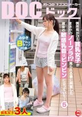 さくらみゆき,篠崎みお,長澤ルナ - 偶然見かけた貧乳女子がまさかのノーブラ!?見られる事に興奮した彼女の敏感乳首はビンビンに立っていて… 5