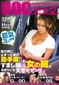 松井レナ,NAOMI,星野柚季 - 目の前に止まった車の助手席にいる、すまし顔した女の胸があまりにも大きくて… 9