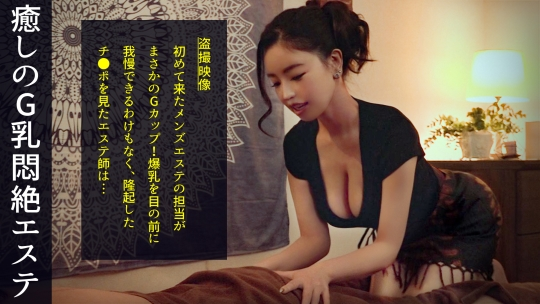 柊紗栄子 - 【メンズエステ盗撮】エロ可愛い店員さんに興奮してしまったけど…まさか?勃起した僕の性器を私的に使用!!