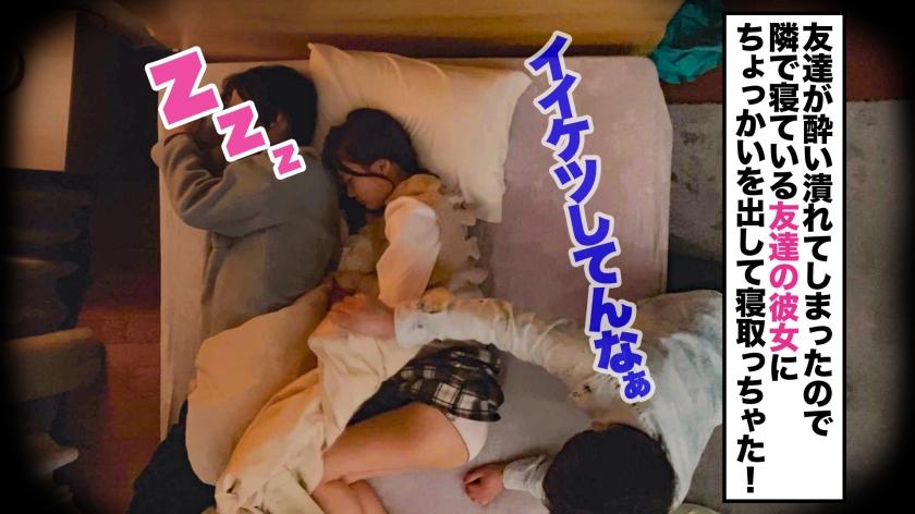 【NTR】ベビーフェイスの色っぽボディを彼氏の目の前で寝取る…宅飲みで酔い潰れて雑魚寝してしまった友達とその彼女【盗撮】0