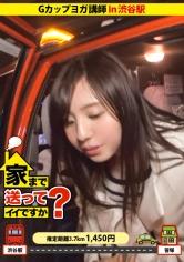 家まで送ってイイですか? case.02 恋愛に敗れたモテ系Gカップヨガ講師 あいこさん 22歳動画