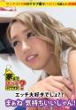 MIRANO - 家まで送ってイイですか? case.17 - エミリさん 20歳 パチンコ屋店員