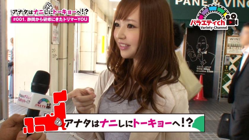 アナタはナニしにトーキョーへ!? #001 静岡から研修に来たトリマーYOU