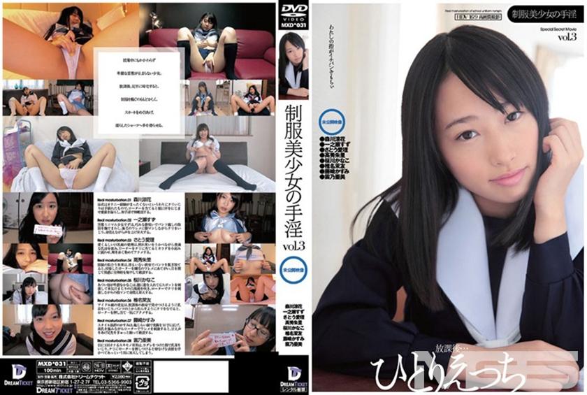 制服美少女の手淫 vol.3  一之瀬すず さとう愛理 高秀朱里 桜川かなこのタイトル画像