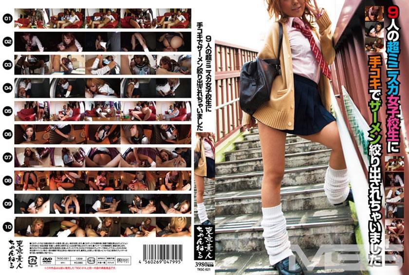 9人の超ミニスカ女子校生に手コキでザーメン絞り出されちゃいました