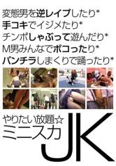 (077TKSC-027)[TKSC-027]やりたい放題☆ミニスカJK ダウンロード