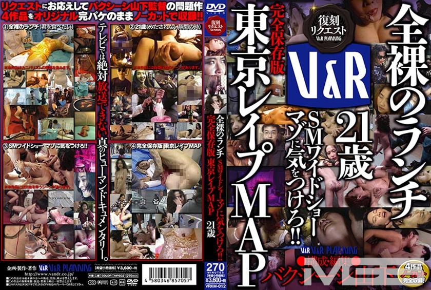 全裸のランチ 21歳 SMワイドショーマゾに気をつけろ!! 完全保存版 東京レイプMAP