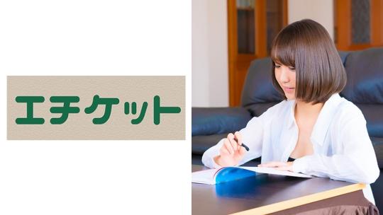 エチケット No.201-300に出演しているAV女優の名前まとめ