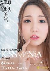 KiSSMANiA 湿度100%の接吻性交 友田彩也香