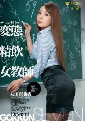 ザーメン好きな変態精飲女教師 特濃ゴックン授業 友田彩也香