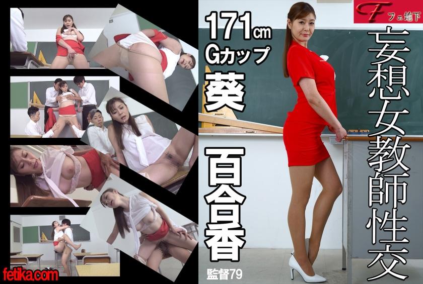妄想女教師性交 葵百合香