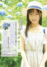 門限19時のお嬢様、地元鎌倉にて貧乳華奢な肢体を震わせて、処女喪失DEBUT千野みゆき18才