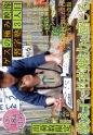 星乃ゆづき - ゲスの極み映像 習字塾3人目 18歳