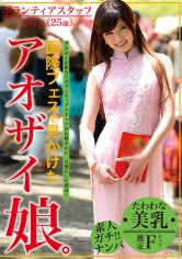 百合川さら - 国際フェスで見かけたアオザイ娘。