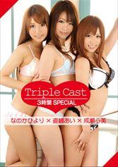 Triple Cast 3時間SPECIAL