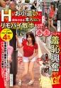 早川瑞希,茜えりな,海空花,中条ミユ - Hとお小遣いに興味のある素人さんにリモバイ散歩をお願いしたところ赤面しながら羞恥興奮し…