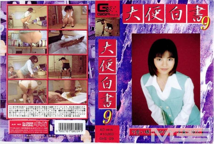 [GHS-09] 大便白書 09 倉本安奈   JAV