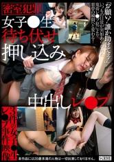 密室犯罪 女子●生待ち伏せ押し込み中出しレ●プ