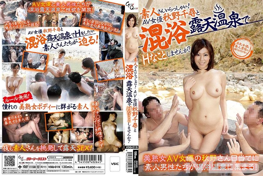 素人さんいらっしゃい!AV女優秋野千尋と混浴露天温泉でHなことしませんか?