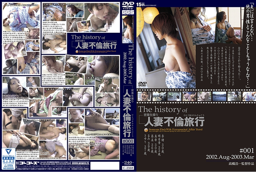 The history of 人妻不倫旅行 2002 Aug-2003 Mar #001