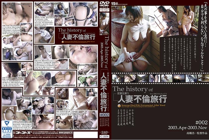 The history of 人妻不倫旅行 #002 2003 Apr -2003 Dec