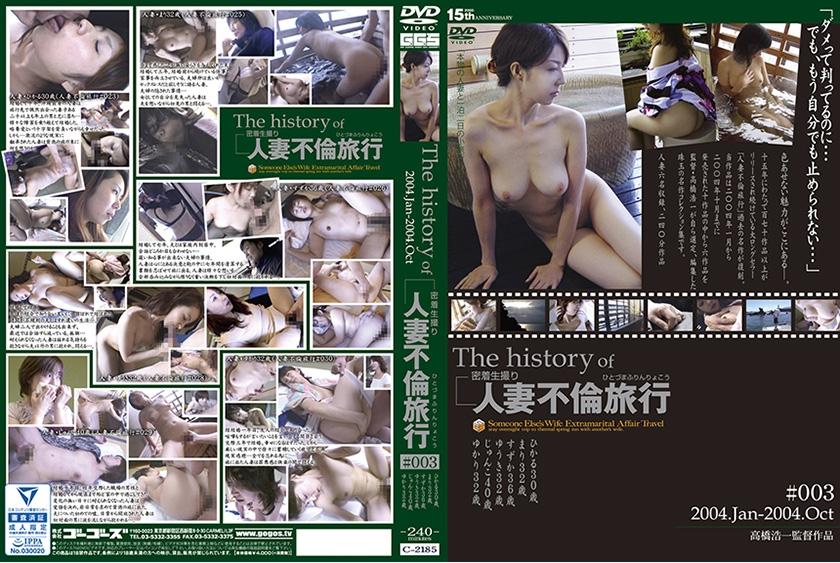 The history of 人妻不倫旅行 #003 2004 Jan ~2004 Oct
