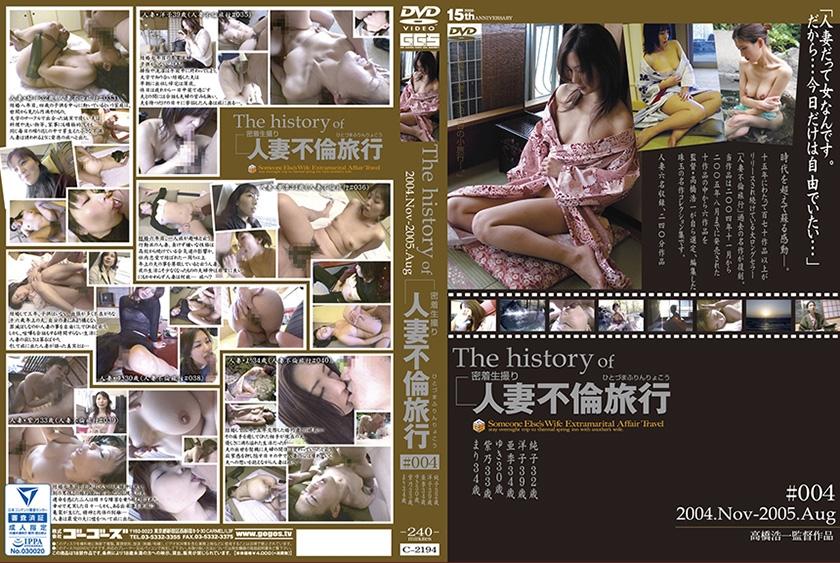 The history of 人妻不倫旅行 #004 2004 Nov~2005 Aug