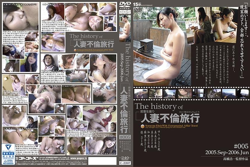 The history of 人妻不倫旅行 #005
