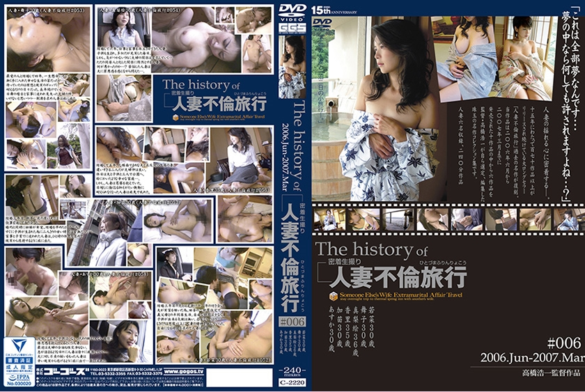 The history of 人妻不倫旅行 #006