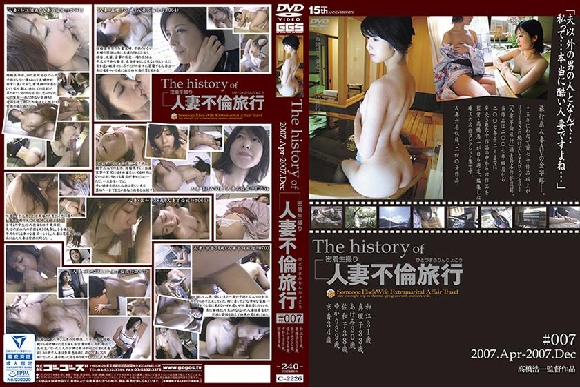 The history of 人妻不倫旅行 #007