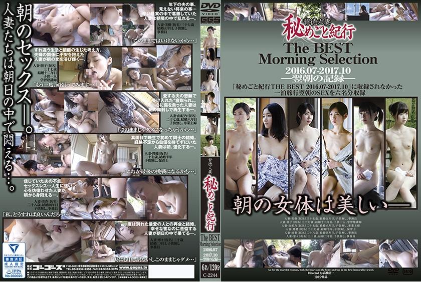 秘めごと紀行 The Best Morning Selection 2016 07-2017 10